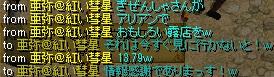 亜弥さんから偽善者さん露店情報(´・ω・`)