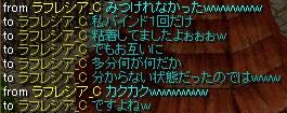 7月29日(日)各鯖連合大戦初日vs紅鯖・対戦終了後