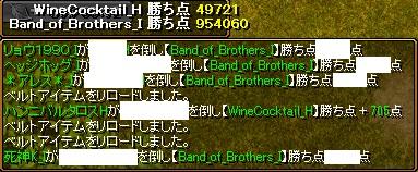 7月30日(月)各鯖連合大戦2日目vs黒鯖・その2