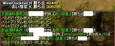 7月31日(火)各鯖連合大戦3日目vs水鯖・その2