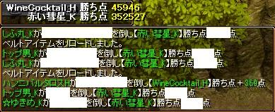 7月31日(火)各鯖連合大戦3日目vs水鯖・その3