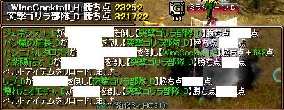 8月3日(金)各鯖連合大戦最終日vs青鯖・その5