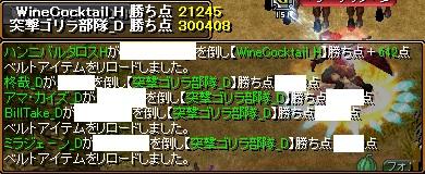 8月3日(金)各鯖連合大戦最終日vs青鯖・その3