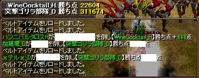 8月3日(金)各鯖連合大戦最終日vs青鯖・その4