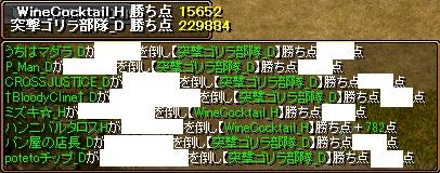 8月3日(金)各鯖連合大戦最終日vs青鯖・その2