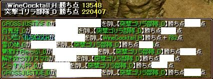 8月3日(金)各鯖連合大戦最終日vs青鯖・その1