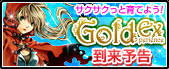 Gold experience到来予告