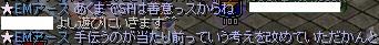 EMア-ス語録・その4