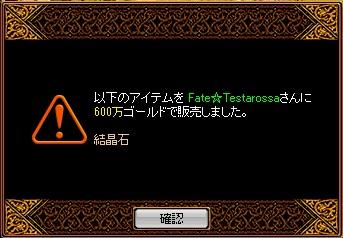 Fate☆Testarossaさんに感謝!その2