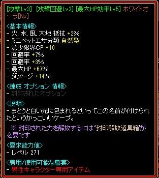 8月16日(木)までの露店状況・その2
