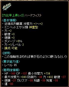 いよいよ紫鯖にも[力比率上昇Lv2]ハ-ドフィスト