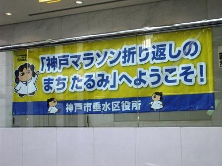 121125神戸マラソン