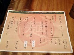 小太郎menu