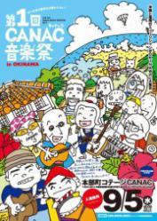CANAC音楽祭