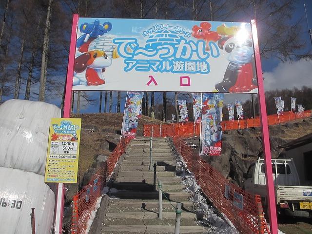 20121224富士見高原 (8)