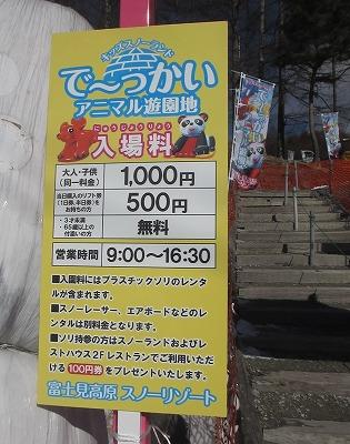 20121224富士見高原 (9)