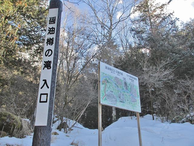 20130110醤油樽の滝入り口 (4)