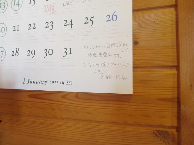 20130112グリーンエッグの休み (3)