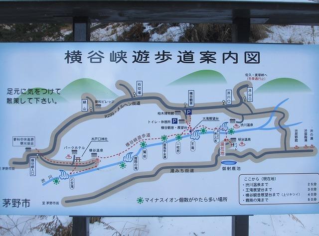 20130113御射鹿から王滝 (28)