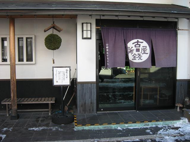 20130118静岡(事)わかさぎツアー1日目 (5)