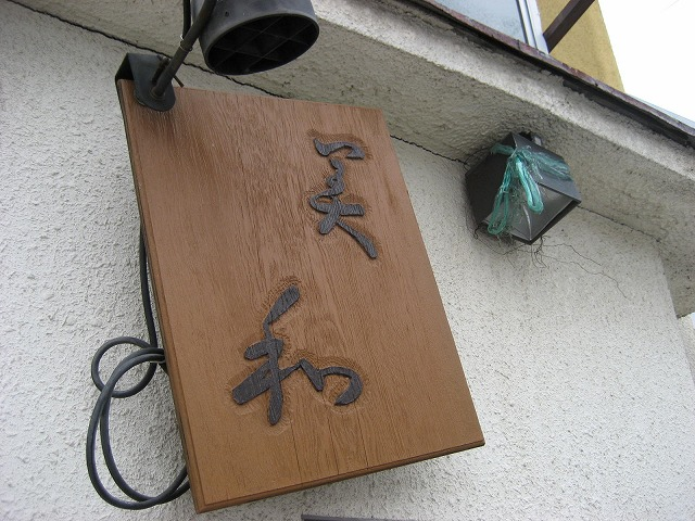 20130123またソースかつ丼 (13)