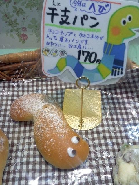 20130123ぱんでちーの (2)
