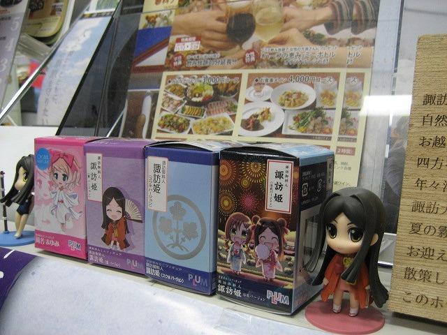 20130123諏訪姫