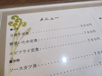 20130201つくし食堂2回目 (4)