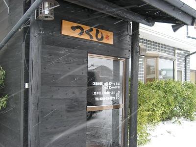 20130127つくし (11)
