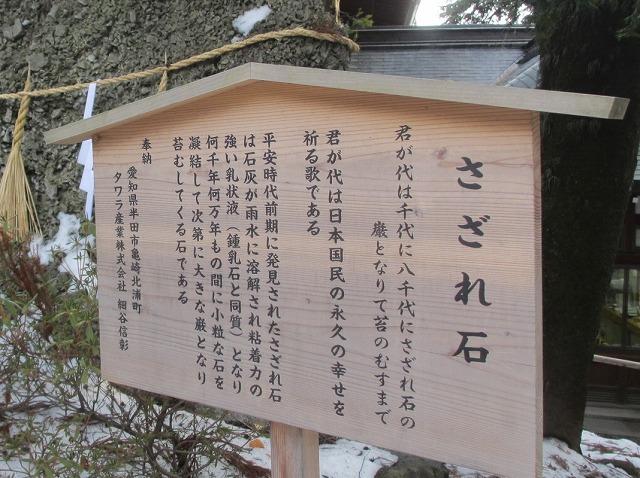 20130201さざれ石 (3)