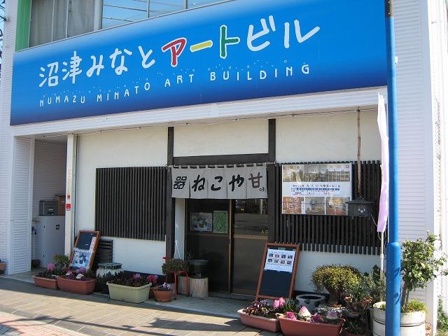 沼津みなとアートギャラリー  (1)