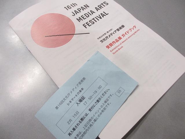 20130216文化庁メディア