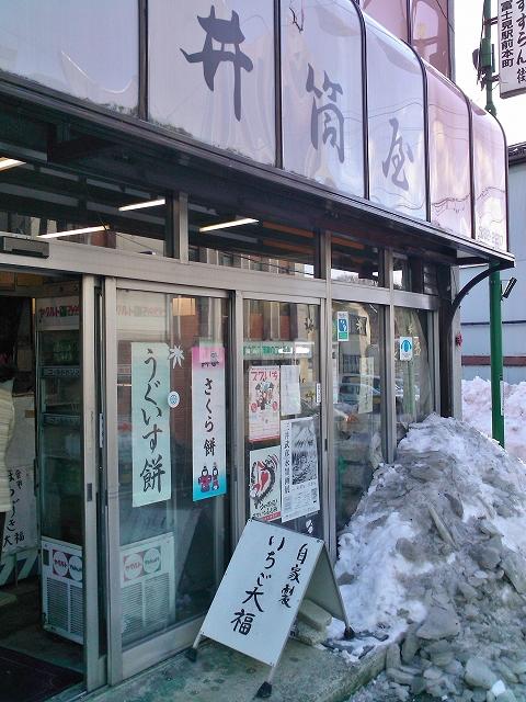 20130224富士見スワイチ (2)