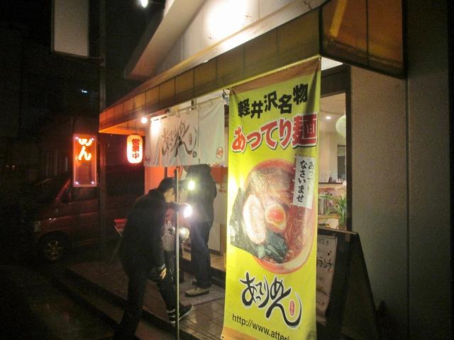 20130301軽井沢ラーメン (1)