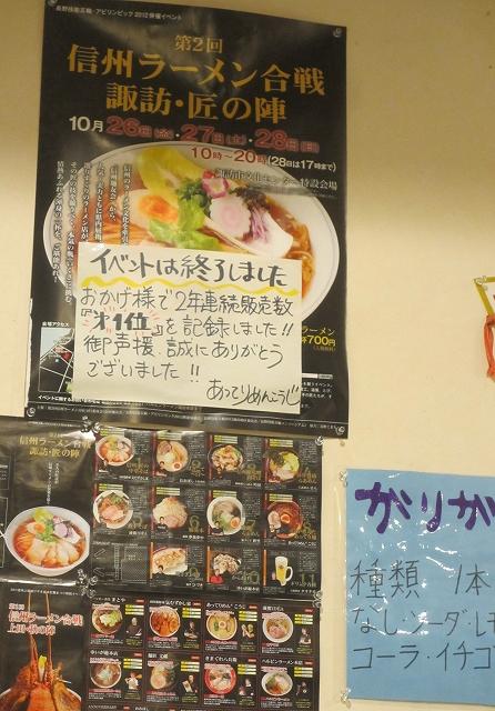 20130301軽井沢ラーメン (6)