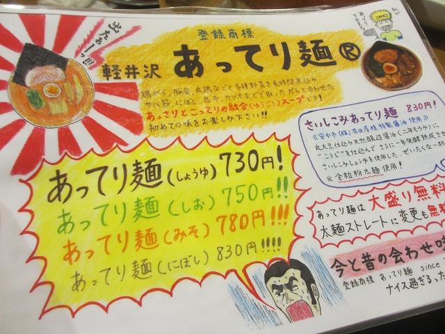 20130301軽井沢ラーメン (7)
