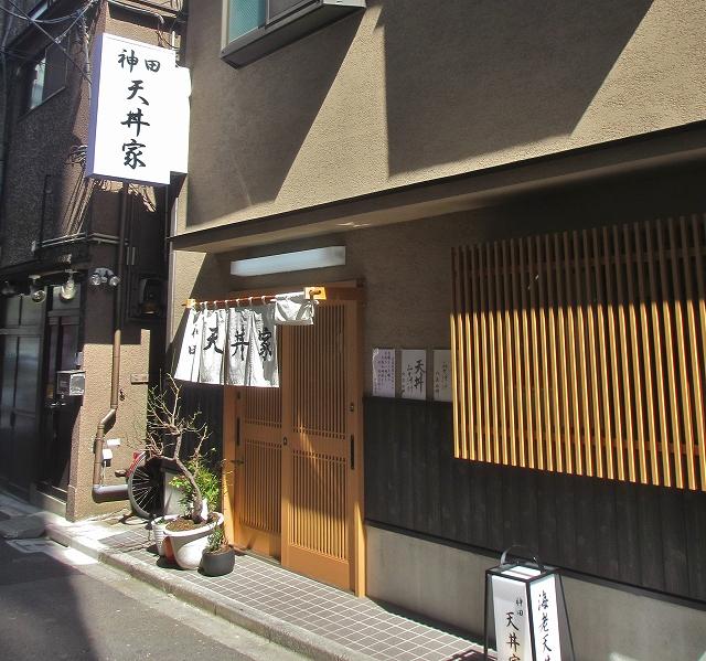 20130315天丼や (3)