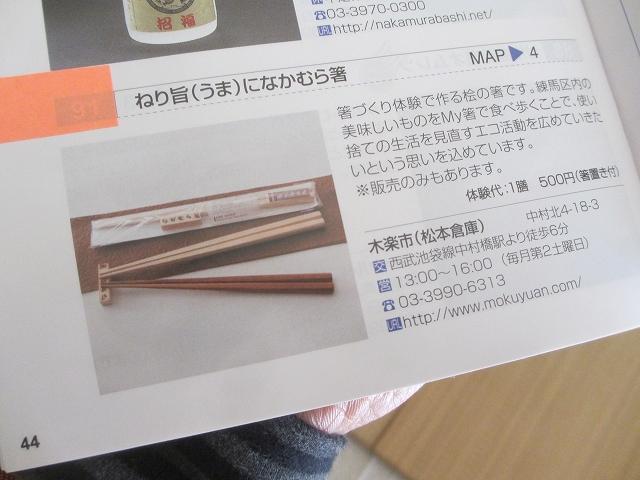 20130316松本倉庫 (2)