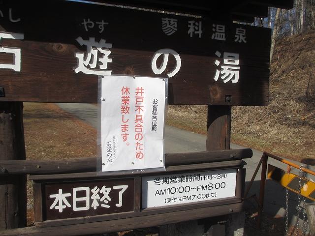 20130319石遊の湯はいつから開業? (3)