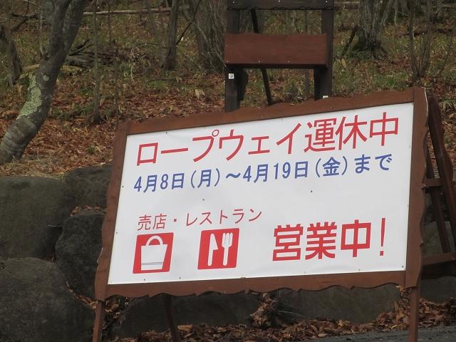 20130407運休 (3)