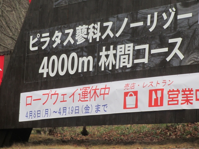 20130407運休 (2)