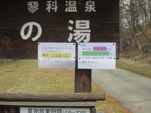 20130412営業再開 (2)