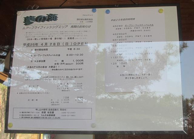 20130413蓼の海 (3)