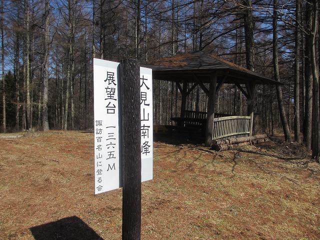 20130413大見山展望デッキ (31)