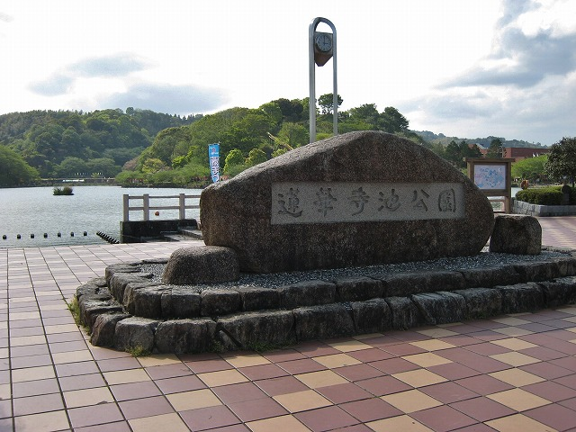 20130420藤枝の蓮華寺池公園 (1)