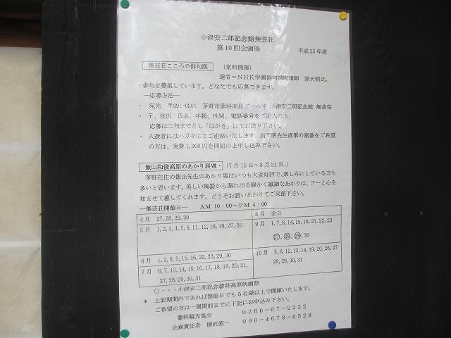 20130430無芸塾 (2)