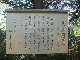 20130516花岡公園 (11)