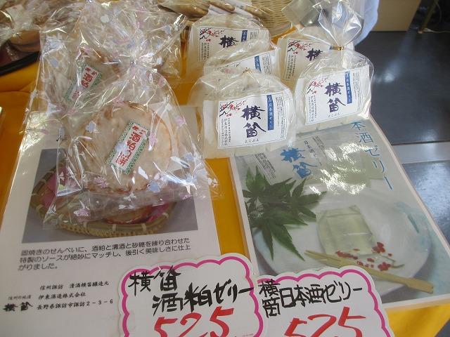 20130516岡谷のお土産 (7)