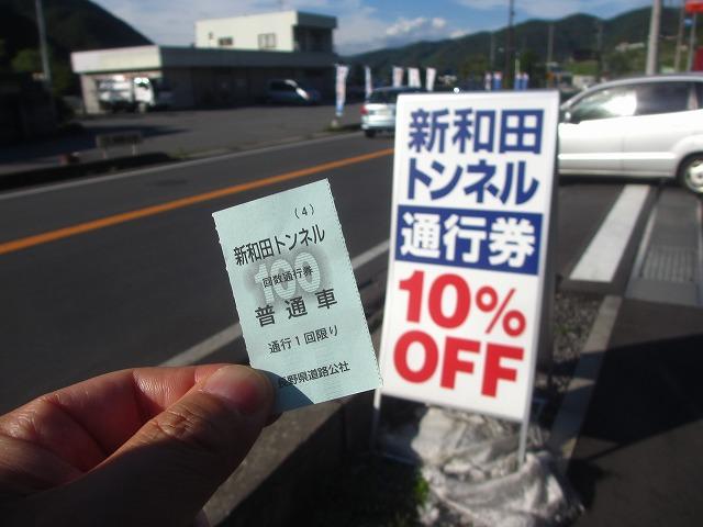 20130520新和田とんねる (1)