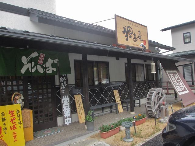 20130526狸茶屋 (15)